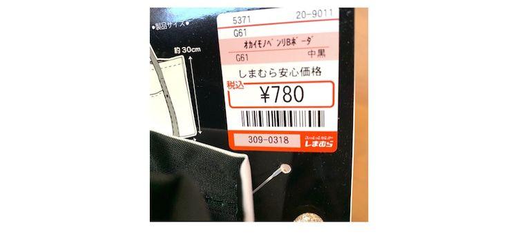 しまむらで780円 破格のお買い物便利バッグ レジャーにもオススメ Azuuuオフィシャルブログ きらきら ハピプラコーデ Powered By Ameba 買い物 便利 楽天 マラソン