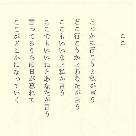 女に』 谷川俊太郎) | 恋 言葉, 言葉, 素敵な言葉