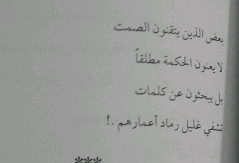 ما معنى ان تكون وحيدا فهد العودة Quotations Magic Words Arabic Quotes