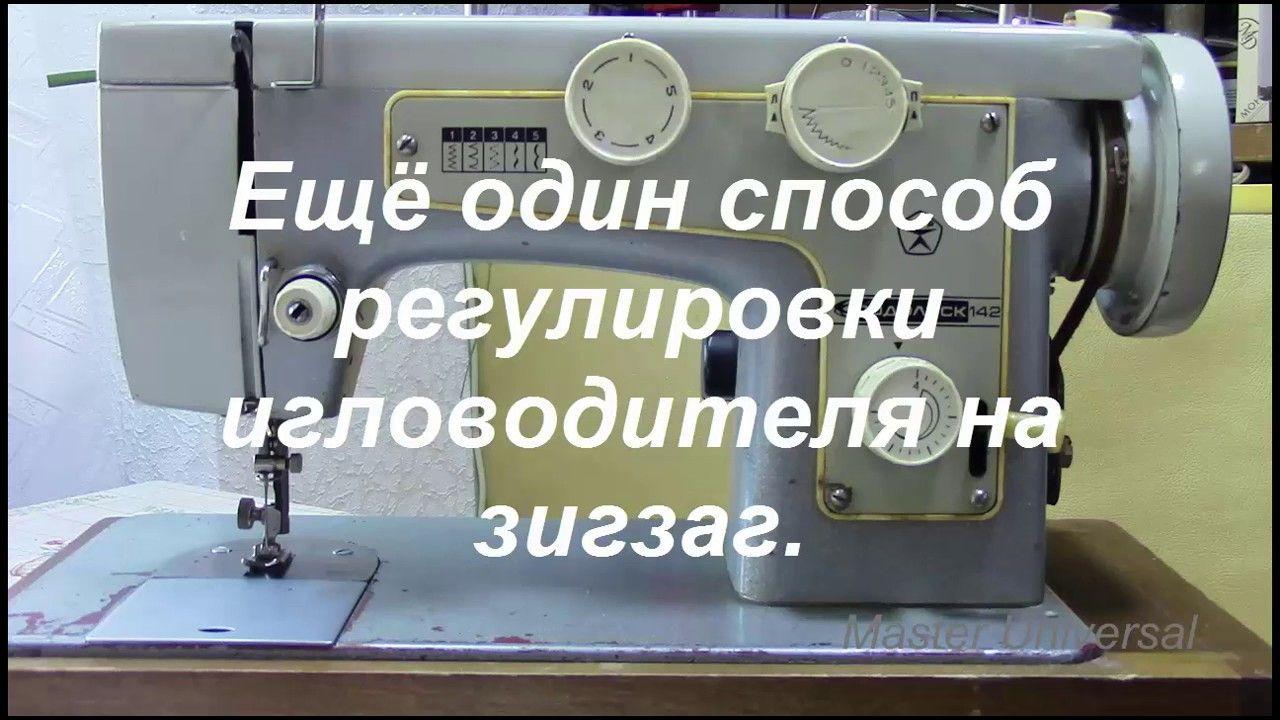 Инструкция швейная машина подольск 142