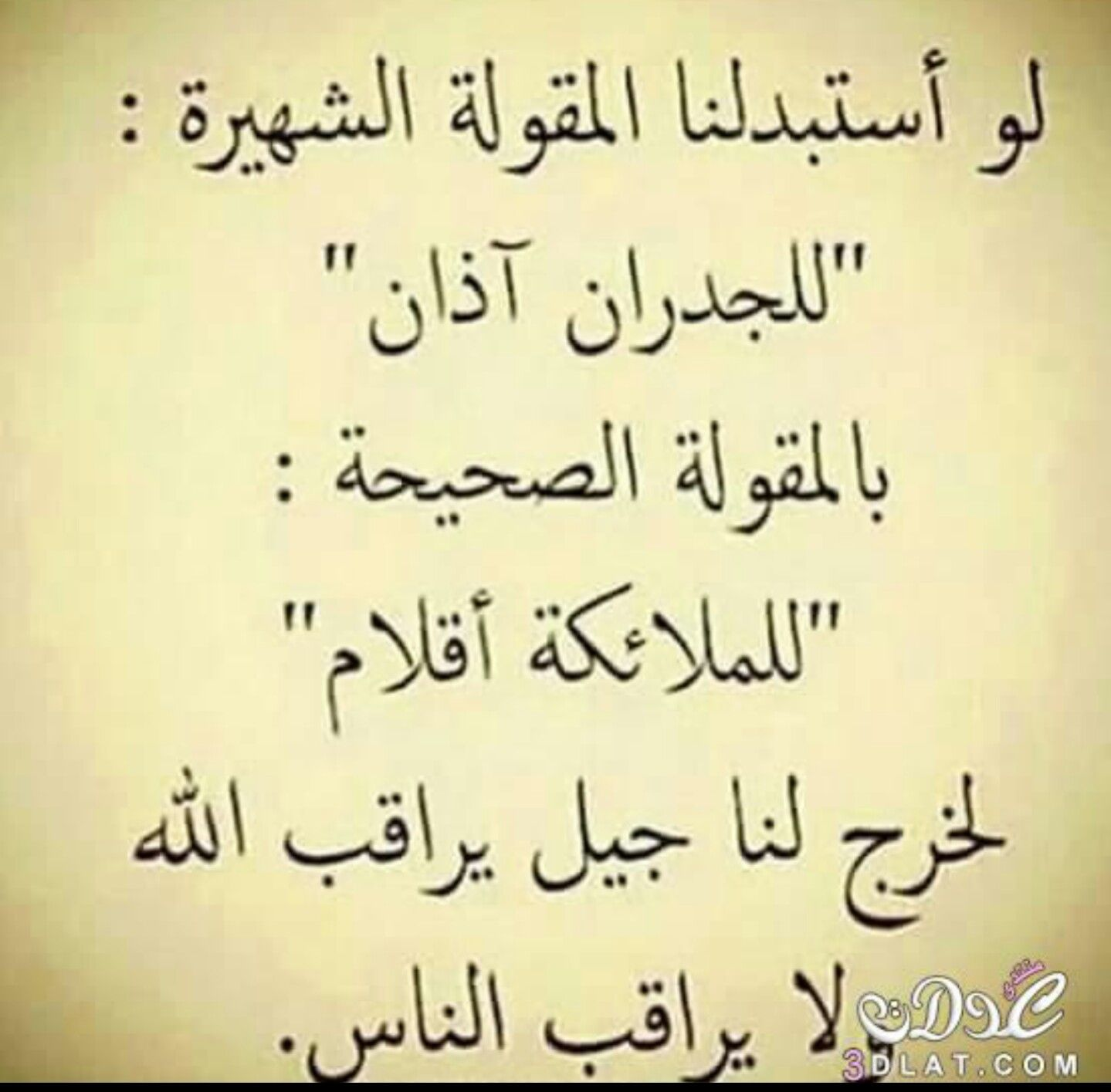 Pin By Imen Akrout On كلمه من الاخر Islamic Quotes Proverbs Quotes Beautiful Arabic Words