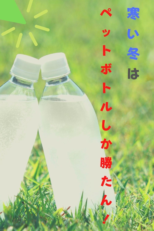 寒い冬にペットボトル湯たんぽなんてどう 湯たんぽ 生活の知恵 生活