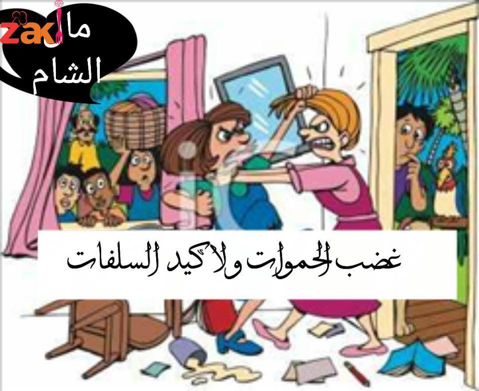 قصة الليلة بعنوان غضب الحموات ولا كيد السلفات بقلم مال الشام زاكي Pdf Books Download Pdf Books Books