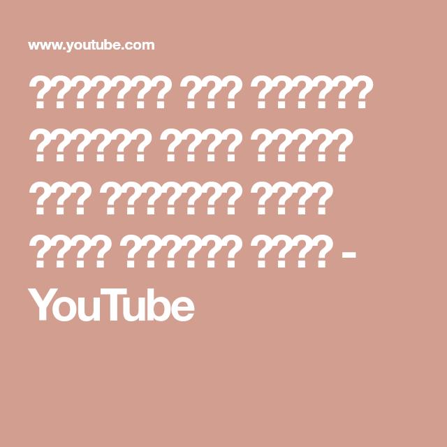 تكبيرات عيد الاضحى وتلبية الحج باجمل صوت لنجعلها تملأ عنان السماء الان Youtube Funny Comments Beauty Skin Care Routine Beauty Skin Care