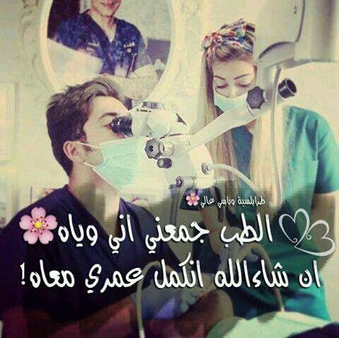ليبيا دكتورة Medical School Inspiration Future Doctor School Inspiration