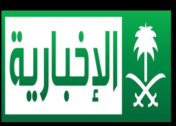 تردد قناة الاخبارية Hd على النايل سات 2018 Al Ekhbaria قنوات الاخبار السعودية Gaming Logos News Games Nintendo Wii Logo