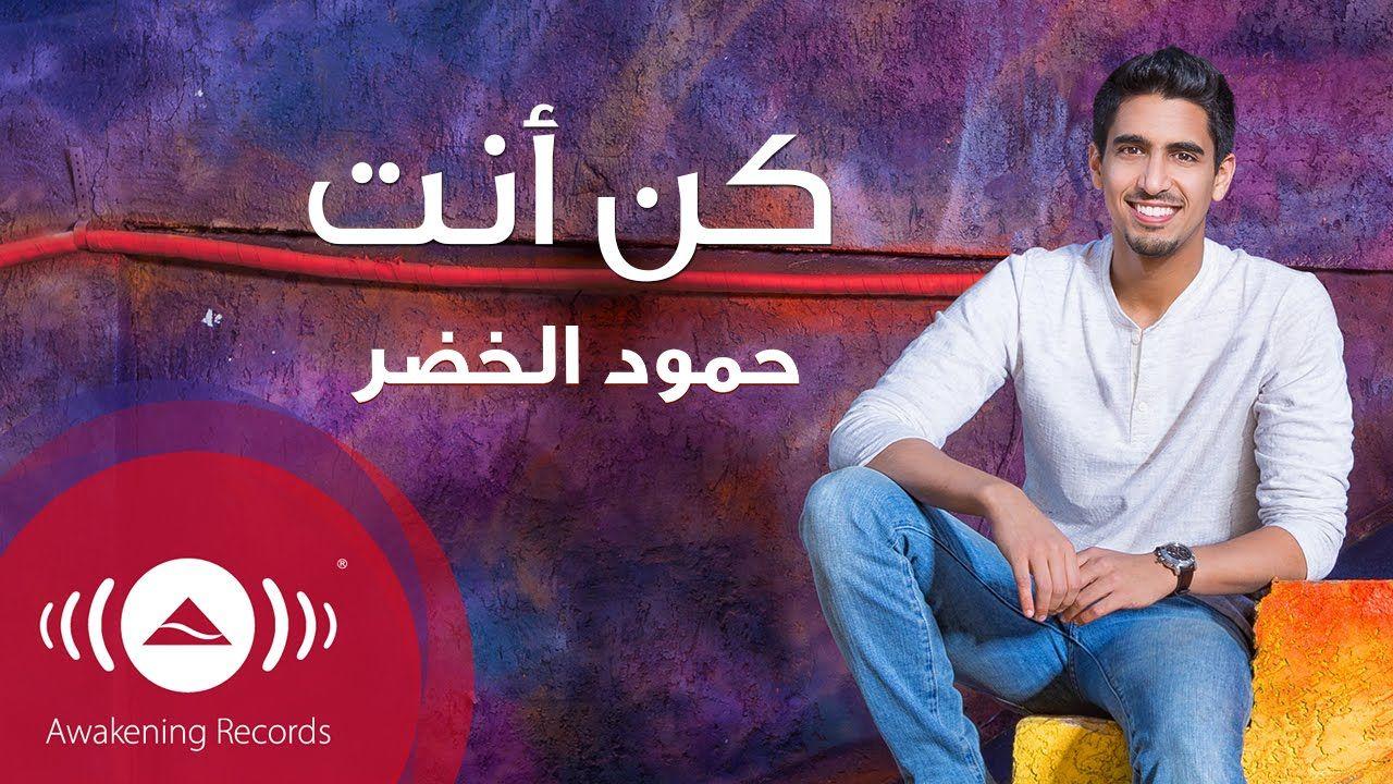 Humood Alkhudher Kun Anta حمود الخضر كن أنت Maher Zain Songs Youtube Videos Music Islamic Music