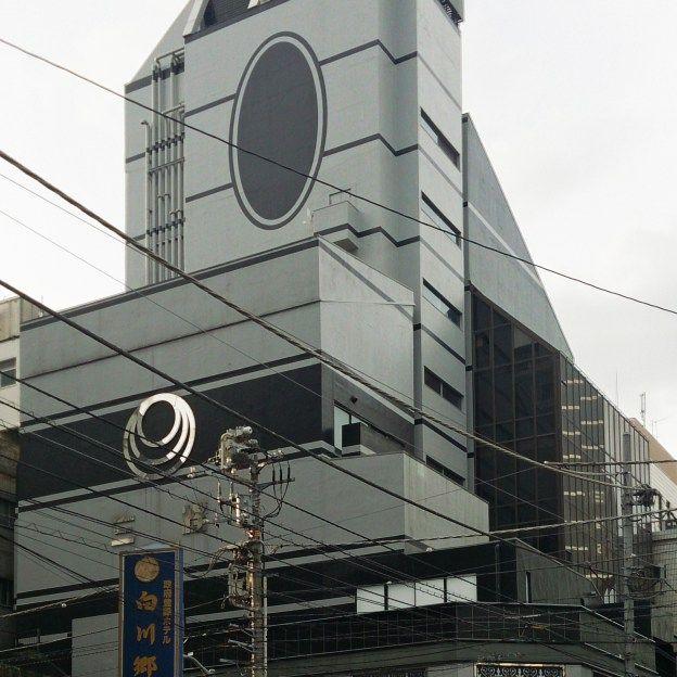 1970 Niban Kan Minoru Takeyama Post Modern Architecture Japanese Buildings Modern Architecture