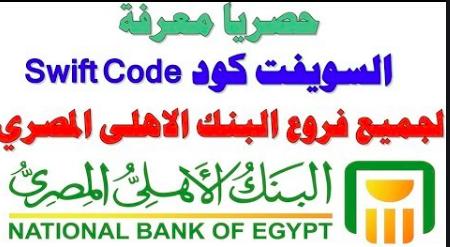 سويفت كود البنك اﻷهلي المصري لاستقبال أي تحويلات من أي بنك أخر Coding Egypt Arabic Calligraphy
