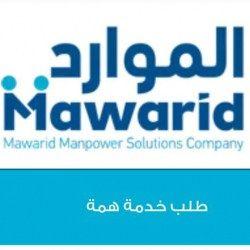خدمات تأجير عاملة منزلية او سائق في غير ذلك خدمات on اعلانات السعودية | اعلانات مجانية مبوبة بدون عمولة