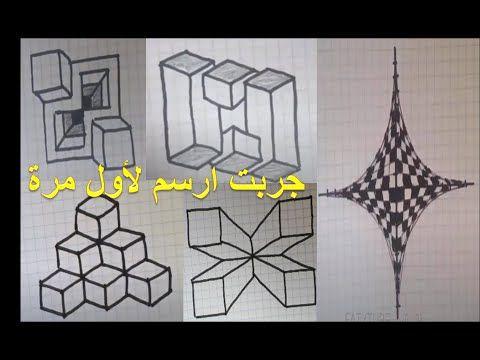 جربت ارسم لاول مرة في حياتي اشكال هندسية ثلاثية الابعاد 3d وكانت النتيجة رائعة Youtube