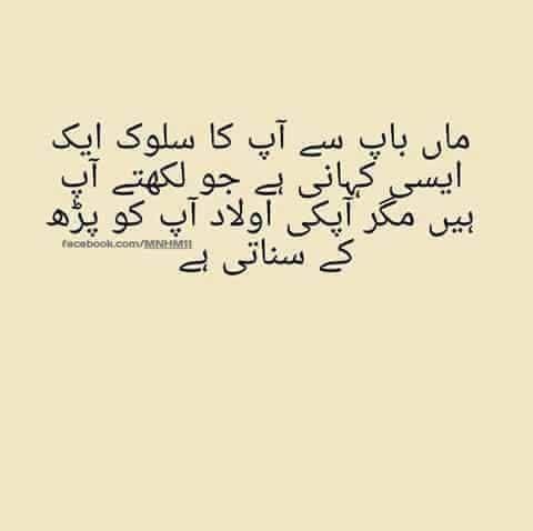 Woaw .... Kia baat hai | Urdu quotes with images, Urdu ...