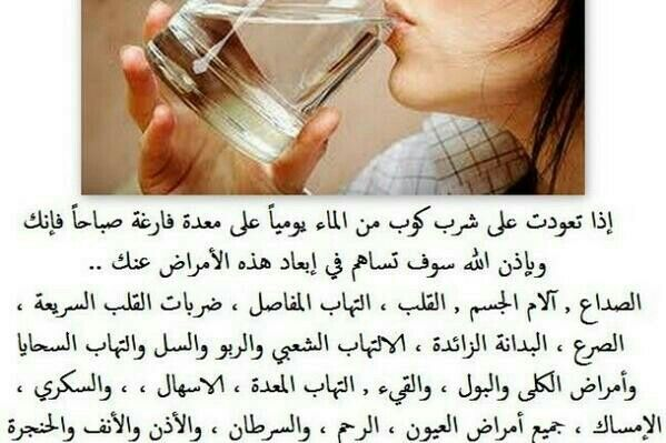 فوائد شرب الماء على الريق Health Health Fitness Helthy Food
