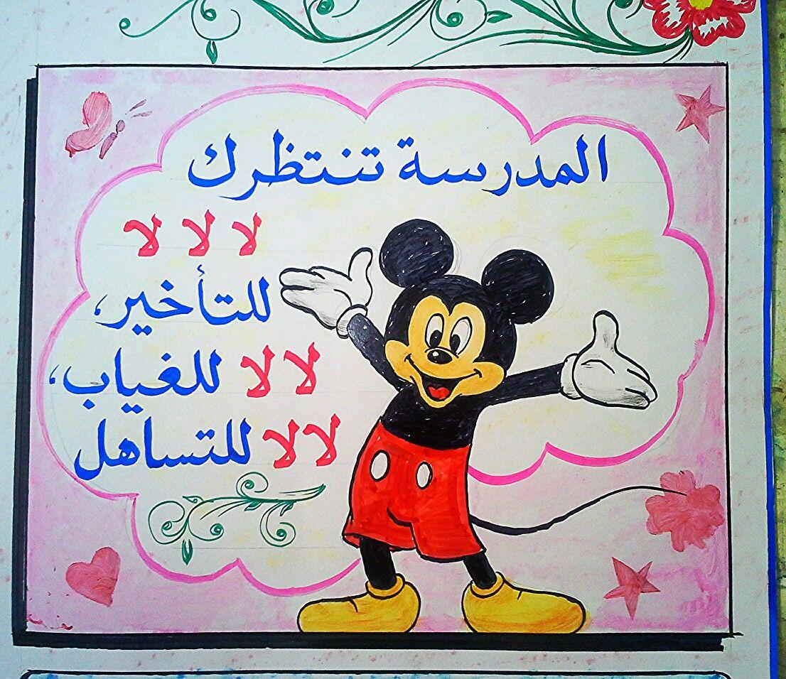المدرسة تنتظرك لا لا للتأخير لا لا للغياب لا للتساهل Arabic Kids School Crafts School Frame