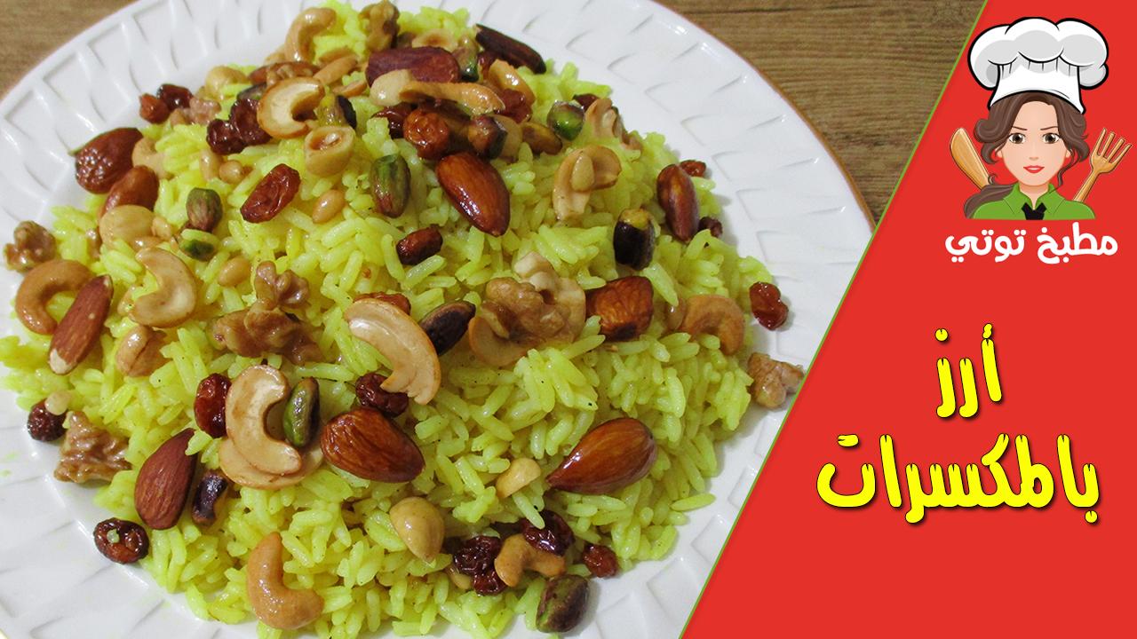 أرز بالزبيب و المكسرات روز بالفاكية خطوة بخطوة و ألذ من المطاعم Food Rice Grains