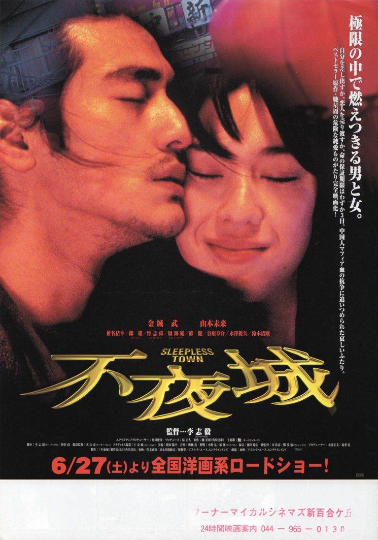 Takeshi Mirai Yamamoto 日本映画 金城武 映画
