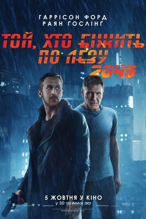 Blade Runner 2049. 2017. D: Denis Villeneuve To hear the show. tune in to http://i0.wp.com/thenextreel.com/filmbo… | Blade runner. Blade runner 2049. Full ...