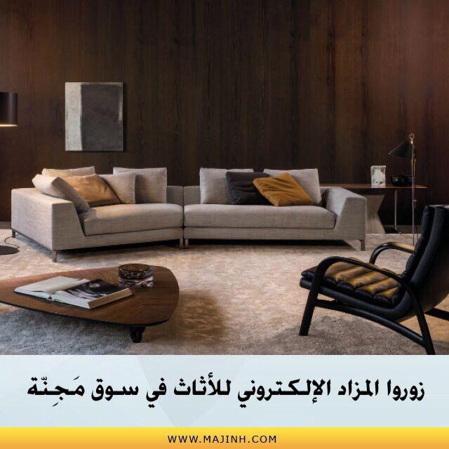 طقم كنب مستعمل للبيع Home Decor Decor Contemporary Rug
