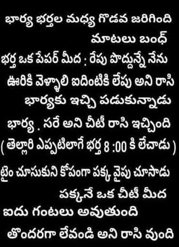 Funnyzone Telugu Inspirational Quotes Fun Quotes Funny Telugu Jokes
