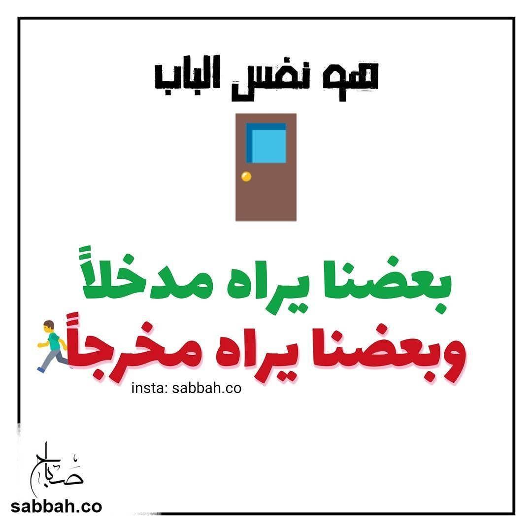 ايش شايفه مدخل أو مخرج هو نفس الباب بعضنا يراه مدخلا وبعضنا يراه مخرجا رمضان كريم Insta Sabbah Co Insta Sabbah Co Www Sabbah Co Www Sabbah Co Insta