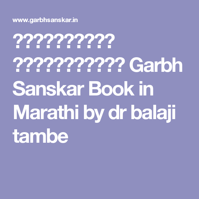 Garbh Sanskar By Balaji Tambe In Marathi Pdf