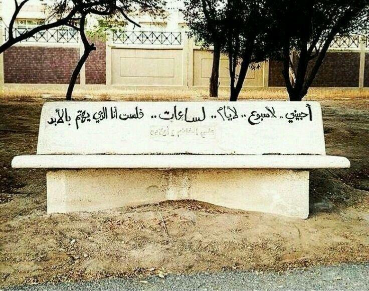 قل للمسافات البعيدة بيننا ارجو بحق الله ان تتواضعي Street Quotes Words Quotes Street Art Quotes