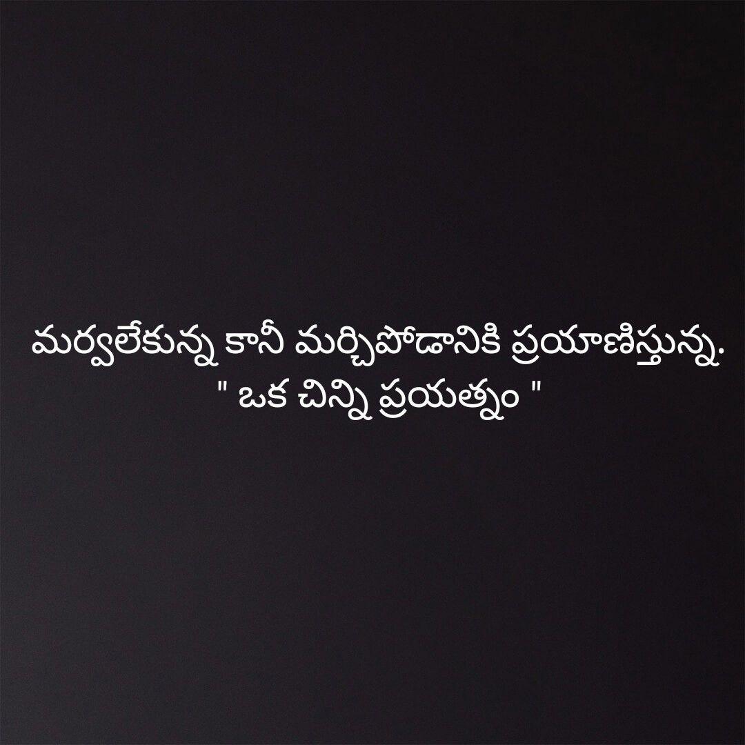 TeluguPoetry Telugu Teluguquotes Love quotes for her
