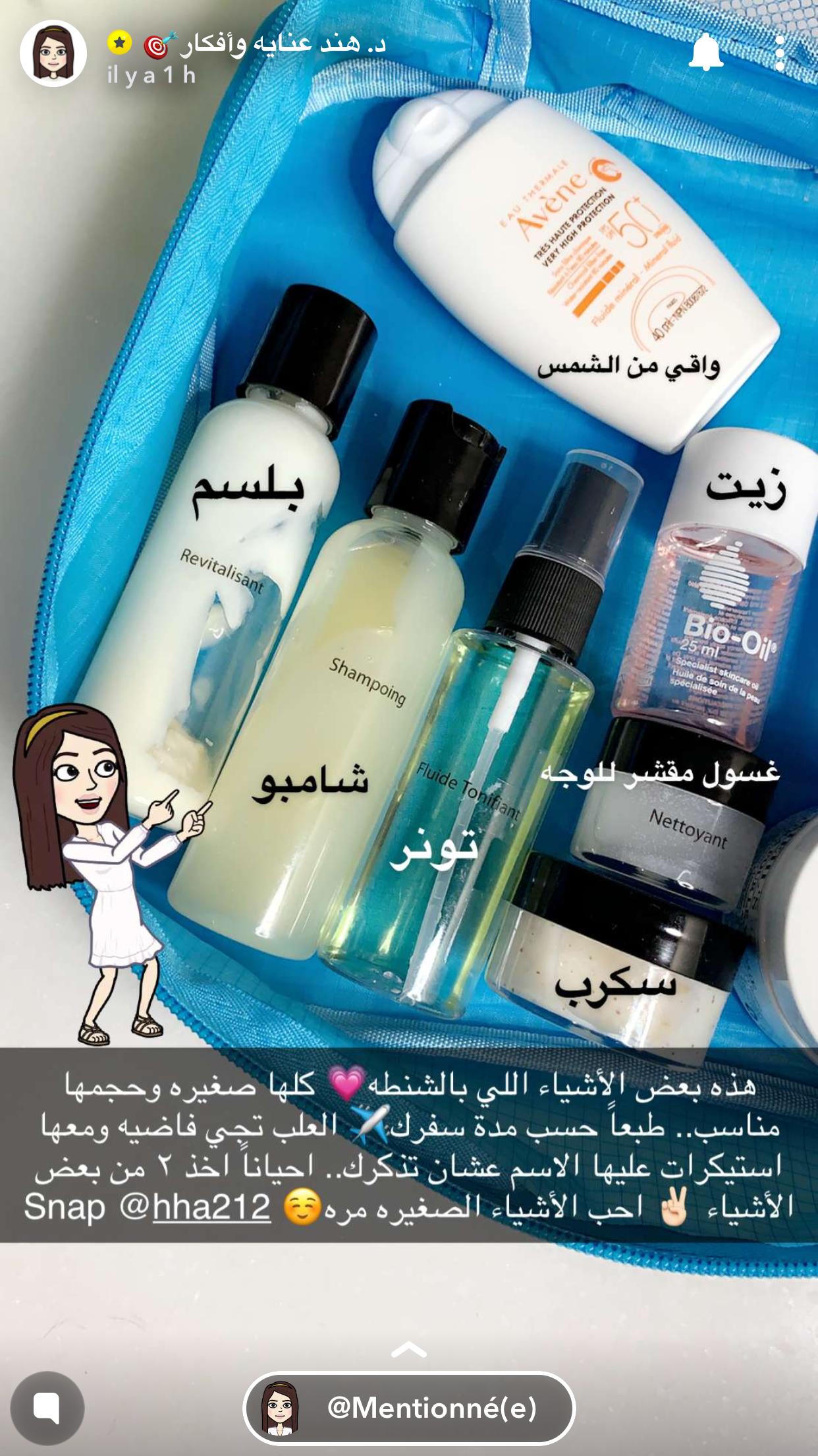 Pin By Alghada On تجهيزات الشخصية للسفر Body Skin Care Skin Care Mask Beauty Skin Care Routine