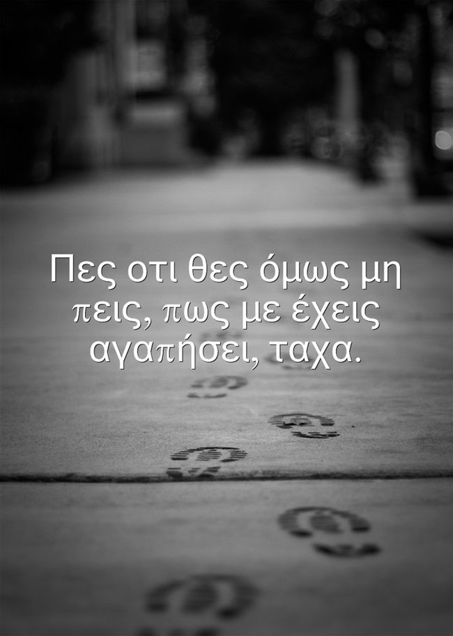 Greek quotes | Greek quotes | Me quotes, Quotes, Inspirational Quotes