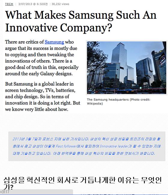 [포브스 기사] 삼성의 혁신의 비밀은 바로 트리즈