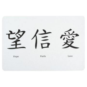 Photo of Chinese symbols for love, hope and faith floor mat | Zazzle.com