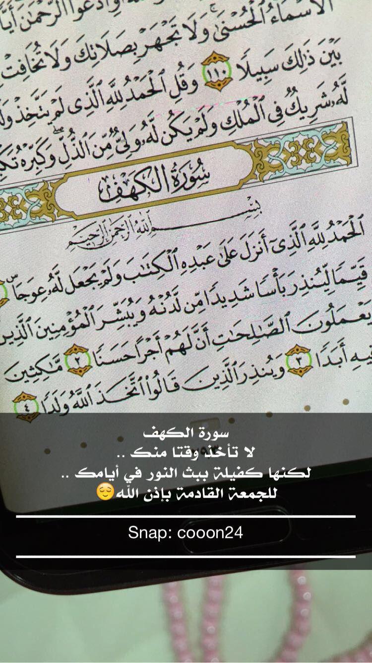 سورة الكهف لا تأخذ وقتا منك لكنها كفيلة ببث النور في أيامك ل الجمعة القادمة باذن الله سناب شات غرد بصورة Words Ramadan Bullet Journal