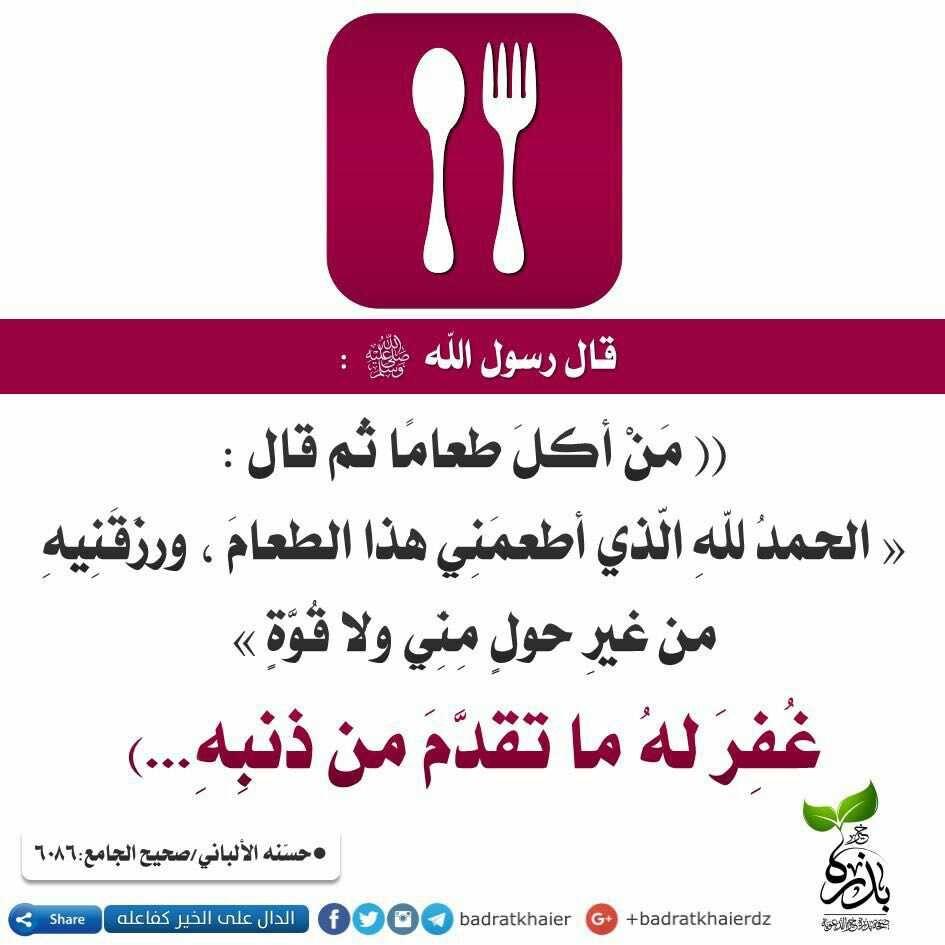 کھانا کھانے کے بعد کی مسنون دعا Islam Facts Islamic Quotes Islam Beliefs