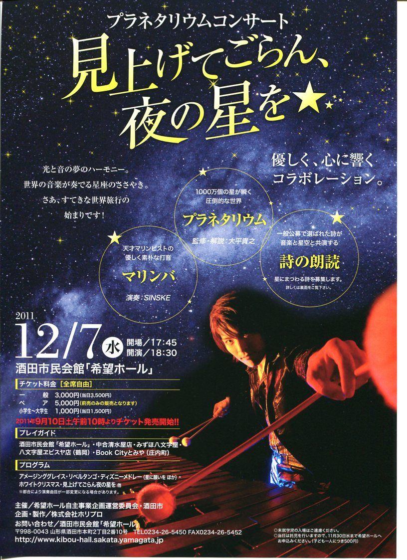 プラネタリウムコンサート チラシ表 コンサート コンサートポスター