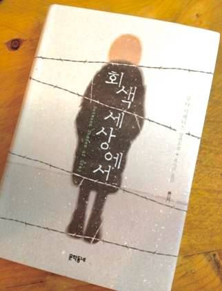 Korean Edition Of Between Shades Of Gray