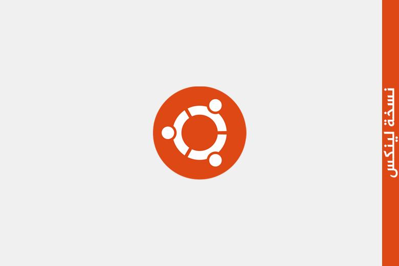 تحميل توزيعة لينكس أوبنتو 20 10 Symbols Linux 10 Things