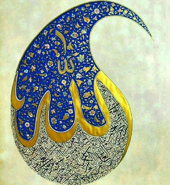 Desertrose Beautiful Allah Calligraphy Artwork