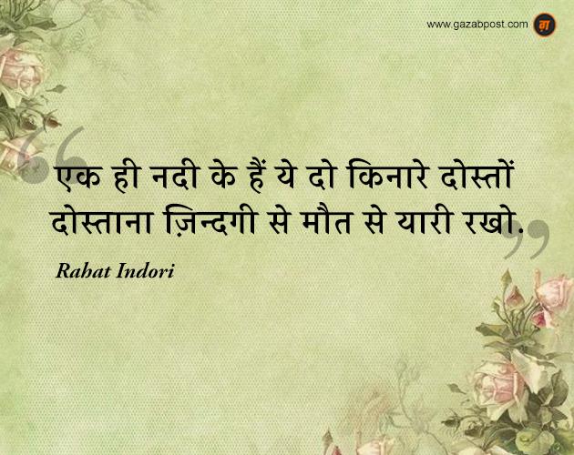 """""""एक ही नदी के हैं ये दो किनारे दोस्तों  दोस्ताना ज़िन्दगी से मौत से यारी रखो."""" - Rahat Indori #Shayari #urdu #rahatIndori #Gazabpost #words"""
