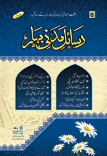 Urdu Book Pdf Format