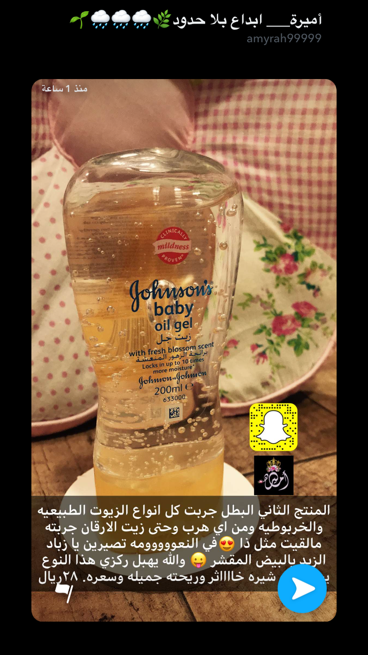 Pin By Zori On Snap S كابچرات Acne Light Therapy Baby Oil Gel Skin Care