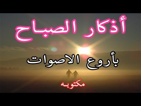 دعاء الصباح بصوت الشيخ مشاري العفاسي Youtube Foto Text Quran Recitation Youtube