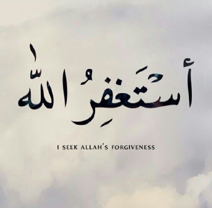Staghfurallah Islamic Quotes Islam Prayer For Forgiveness