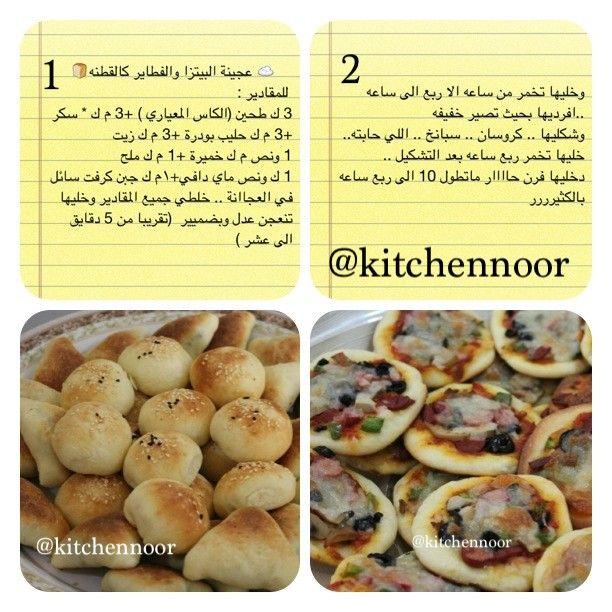 Kitchennoor هذي عجينة الفطاير اللي معتمدتها عندي Webstagram The Best Instagram Viewer Savoury Food Healthy Snacks Recipes Recipes