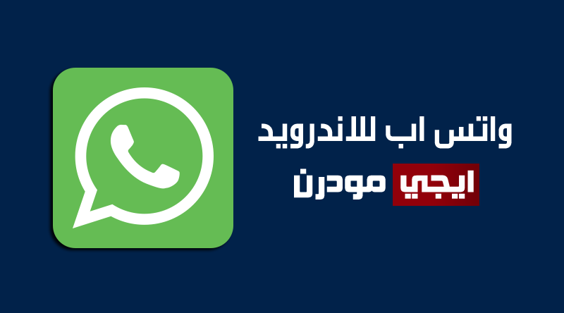 تحميل واتس اب للاندرويد Whatsapp Android Android