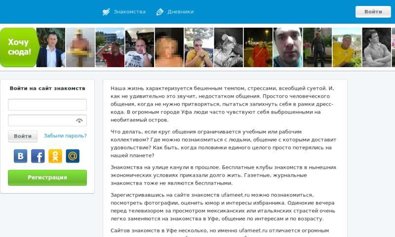Знакомство для общения в интернете без регистрации знакомство в городе в новокузнецке для секса