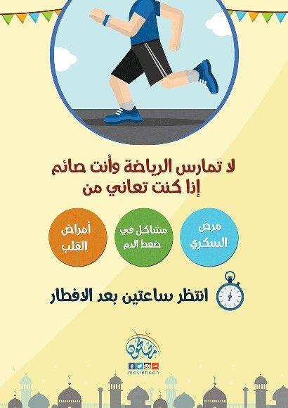 لا تمارس الرياضة وأنت صائم إذا كنت تعاني من مرض السكري مشاكل في ضغط الدم أمراض القلب انتظر ساعتين بعد الافطار رمضانك في مصلحون Pie Chart Chart Map