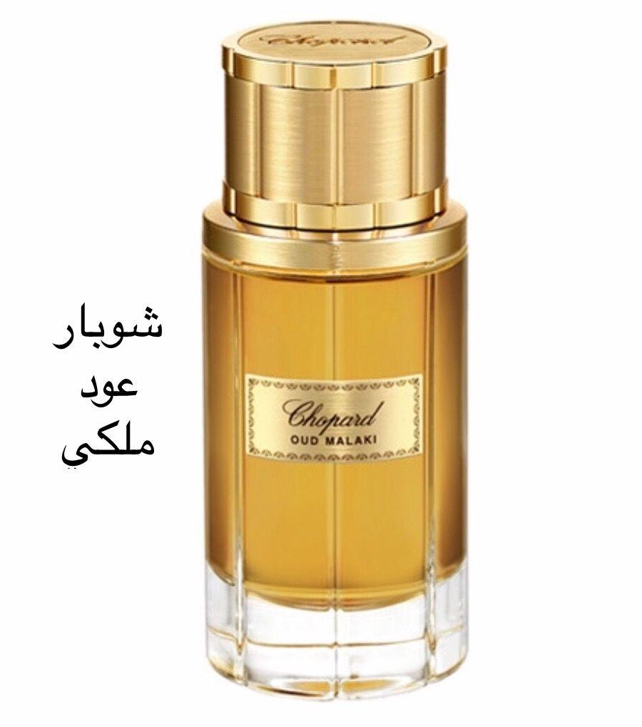 Pin By Lola Al Mulla On Perfume Perfume Perfume Lover Fragrance