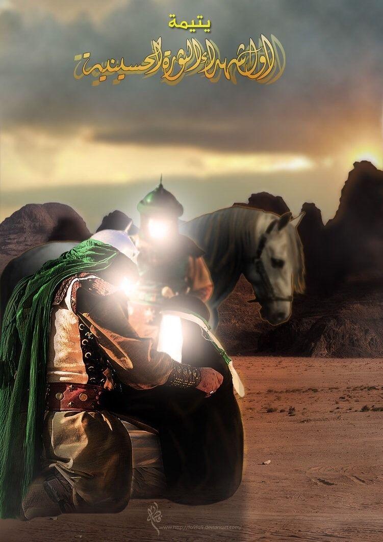 يا حسين يامظلوم Karbala Photography Islamic Pictures Islamic Art