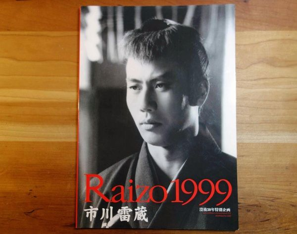 Raizo1999 市川雷蔵パンフレット。