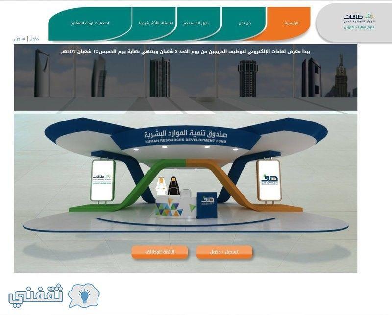 وظائف معرض لقاءات الإلكتروني للتوظيف Eliqaat Com شروط القبول في وظائف معرض لقاءات الإلكتروني للتوظيف 1438 تعرف الان على وظائف معرض لقاءات الإلكتروني ل Public